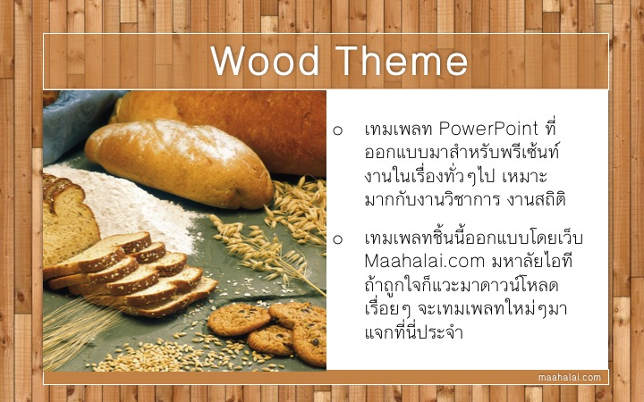 PowerPoint Wood Tone