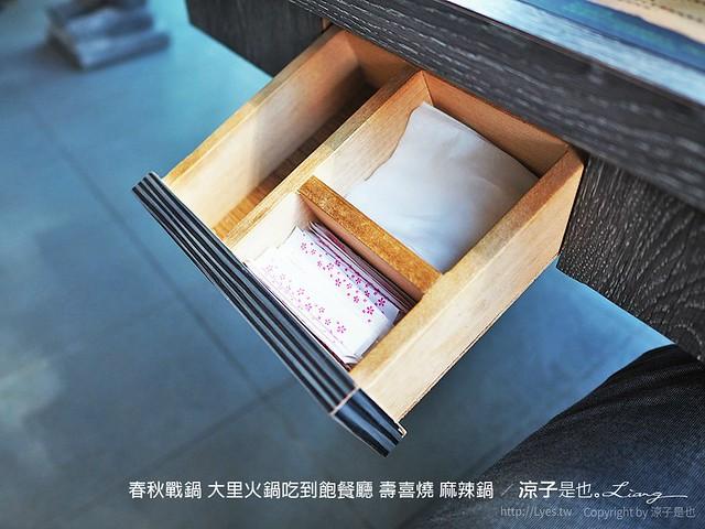 春秋戰鍋 大里火鍋吃到飽餐廳 壽喜燒 麻辣鍋 75