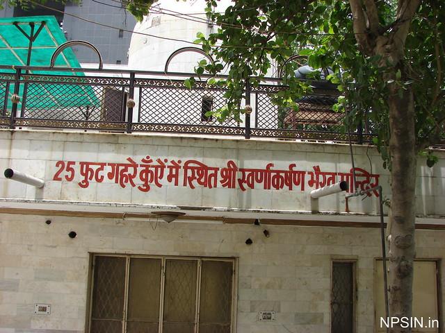25 feet deep Patalwasi Swarnakarshan Shri Bhairav Mandir