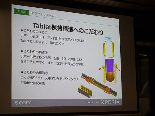 Xperia アンバサダー ミーティング スライド : BKB50 の Tablet 保持構造は、ただのラバーではなく各種のこだわりが込められています