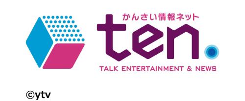 7月10日(金) 読売テレビ「かんさい情報ネットten.」に出演しました