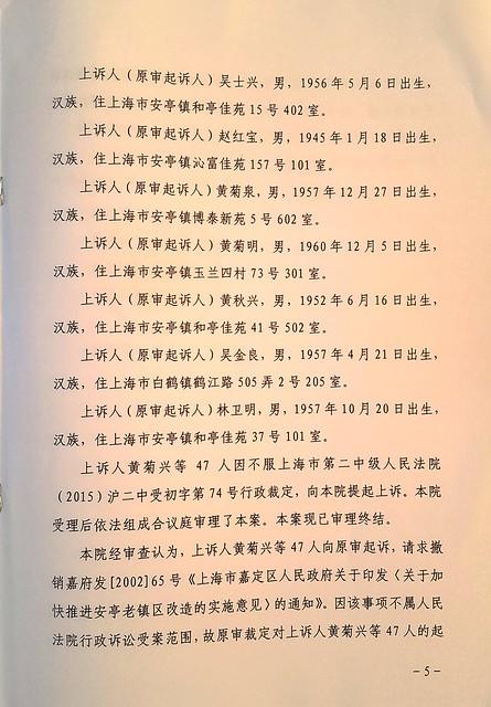 20150720-高院裁定书-5