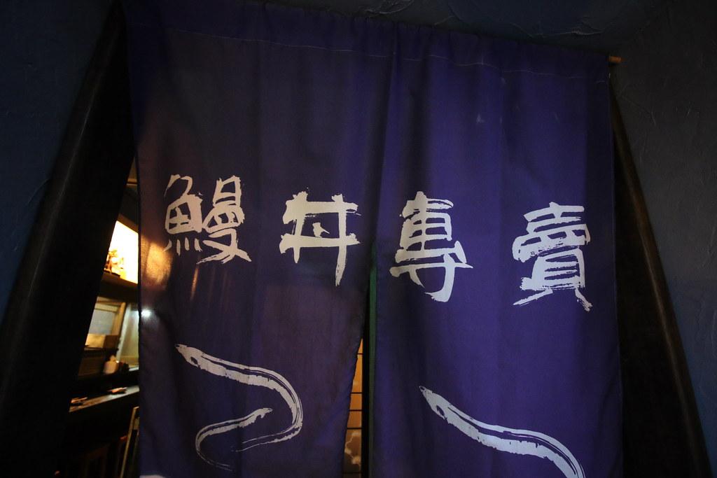 室町鰻丼三吃 (2)