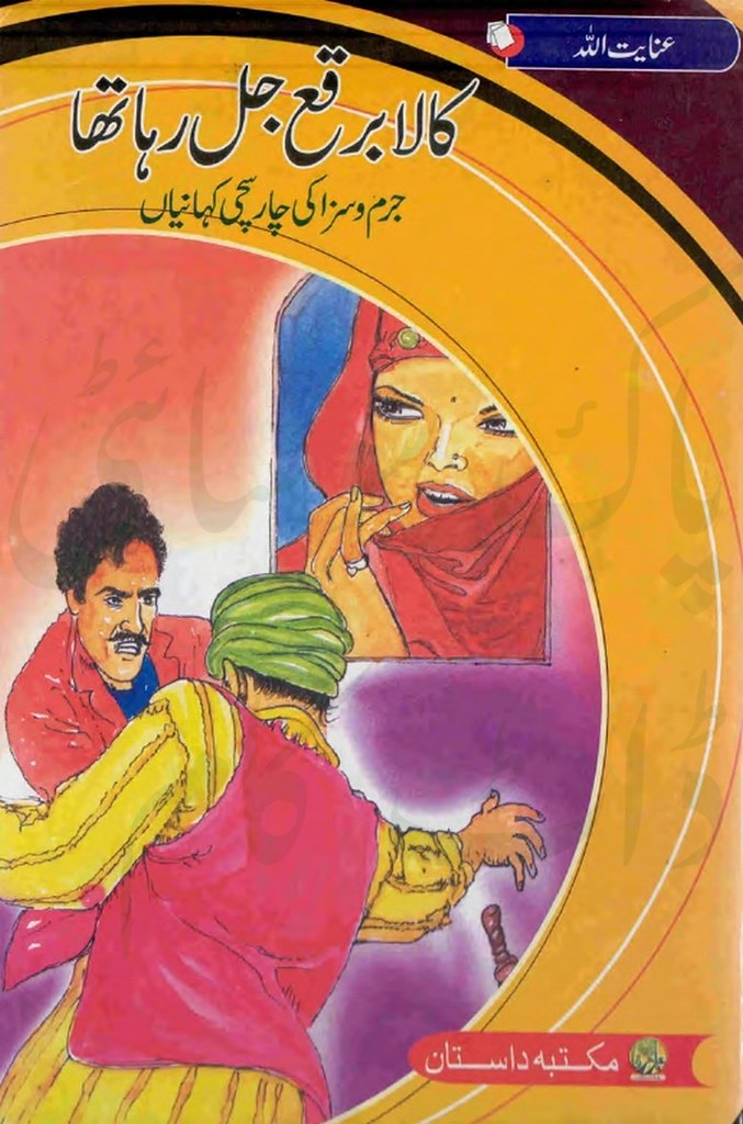 Kala Burqa Jal Raha Tha  is a very well written complex script novel which depicts normal emotions and behaviour of human like love hate greed power and fear, writen by Inayatullah , Inayatullah is a very famous and popular specialy among female readers