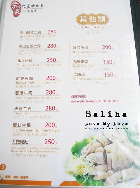 佘家孔雀蛤大王菜單價位 (1)