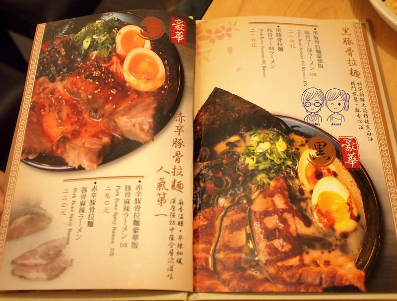 18 世田谷拉麵 menu