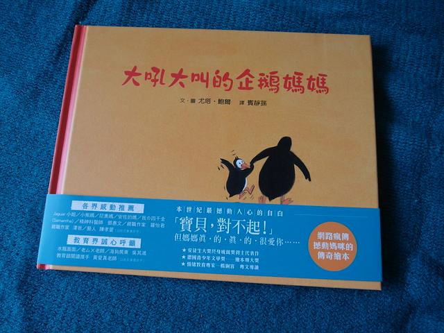 封面@大吼大叫的企鵝媽媽