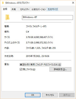 Windows 10 Update 残骸 1