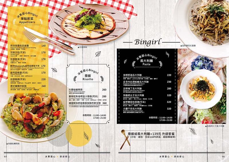 2015春季號menu03