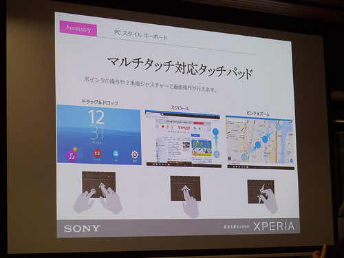 Xperia アンバサダー ミーティング スライド : Xperia Z4 Tablet + BKB50 では、マルチタッチ対応タッチパッドを、独自機能として具えています