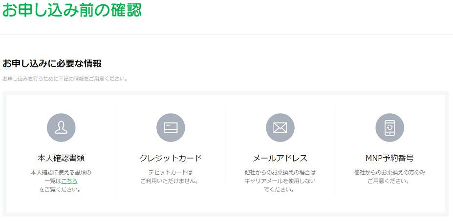 line申込