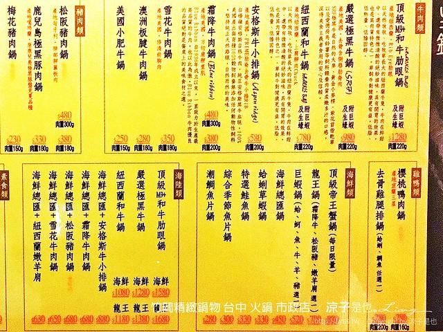 竹間精緻鍋物 台中 火鍋 市政店 88