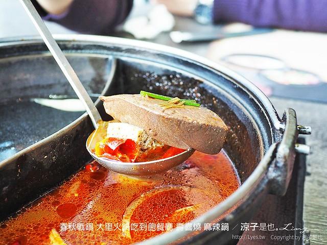 春秋戰鍋 大里火鍋吃到飽餐廳 壽喜燒 麻辣鍋 48