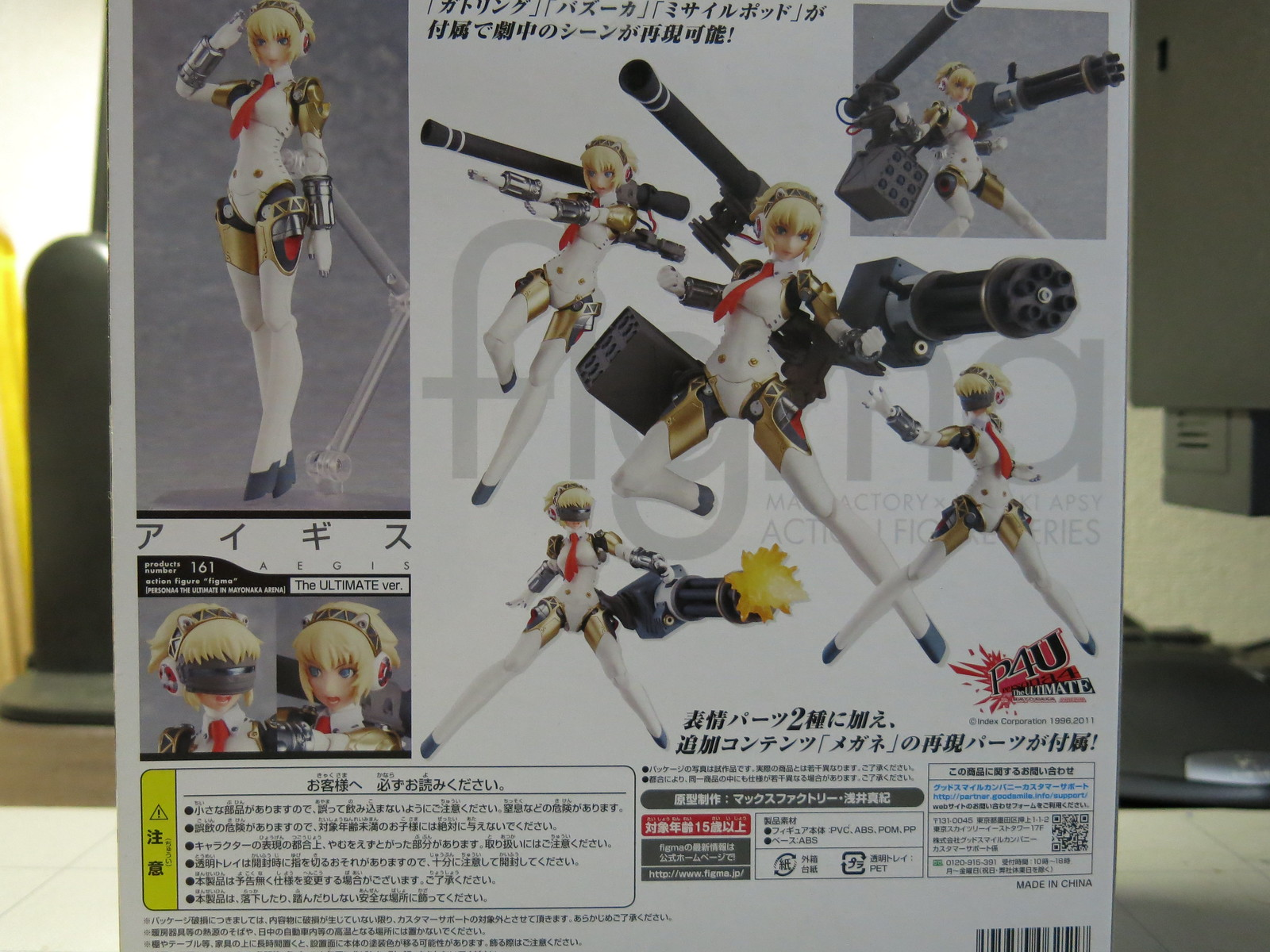 figma:アイギス The ULTIMATE ver.02