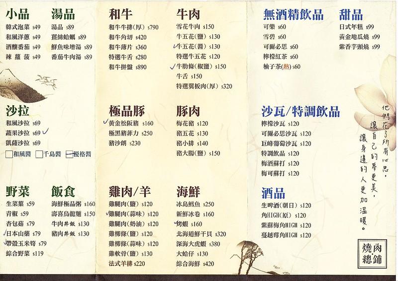 1928燒肉總鋪MENU