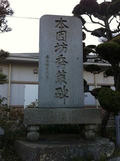 grave-of-honinbo-syusaku04