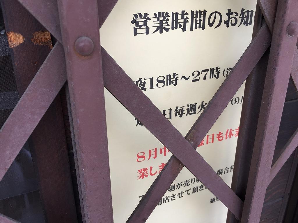 20150808_いのこ (2)