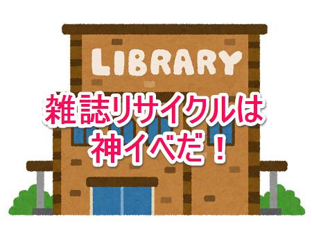 図書館 雑誌リサイクル