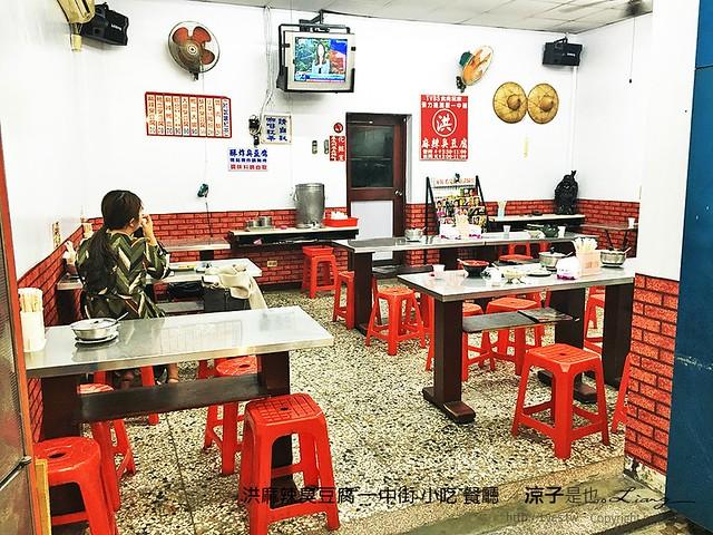 洪麻辣臭豆腐 一中街 小吃 餐廳 2