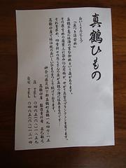 日本的食卓 粗食 但是 贅沢 - naniyuutorimannen - 您说什么!