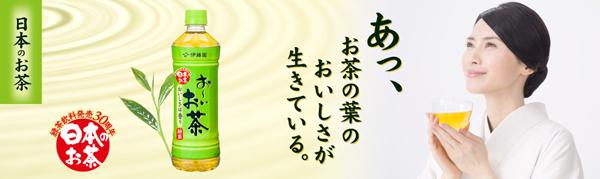 日本伊藤園綠茶推薦