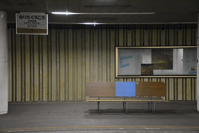 東成田駅内:閉鎖されたホーム