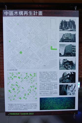 Timberize TAIWAN 2015 都市高層木構建築臺日聯展