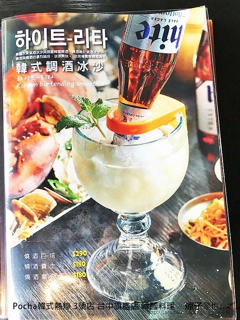 Pocha韓式熱炒 3號店 台中旗艦店 韓國料理 17