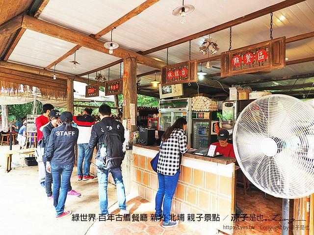 綠世界 百年古厝餐廳 新竹 北埔 親子景點 8