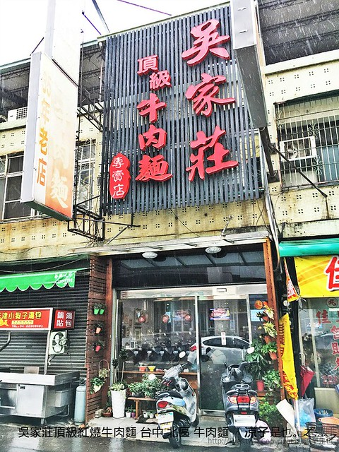 吳家莊頂級紅燒牛肉麵 台中 北區 牛肉麵 5