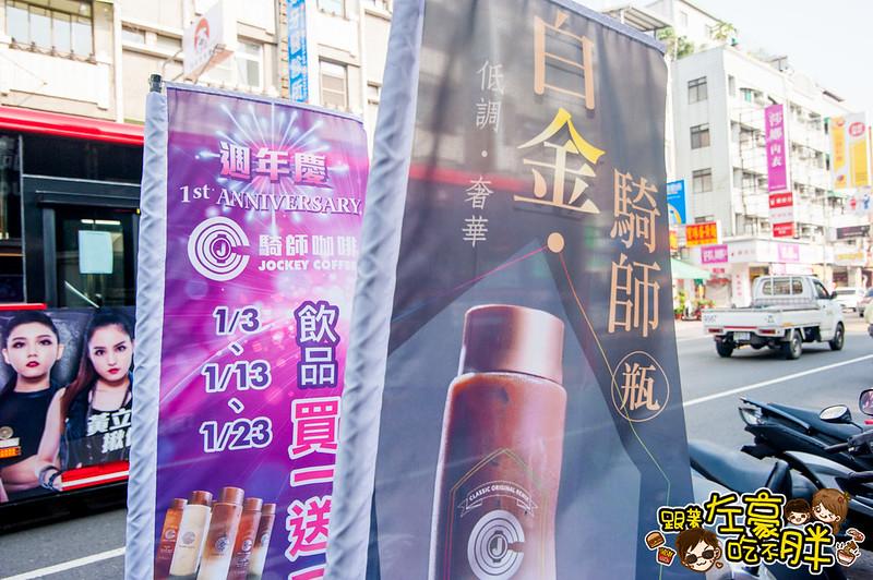 騎師咖啡-1