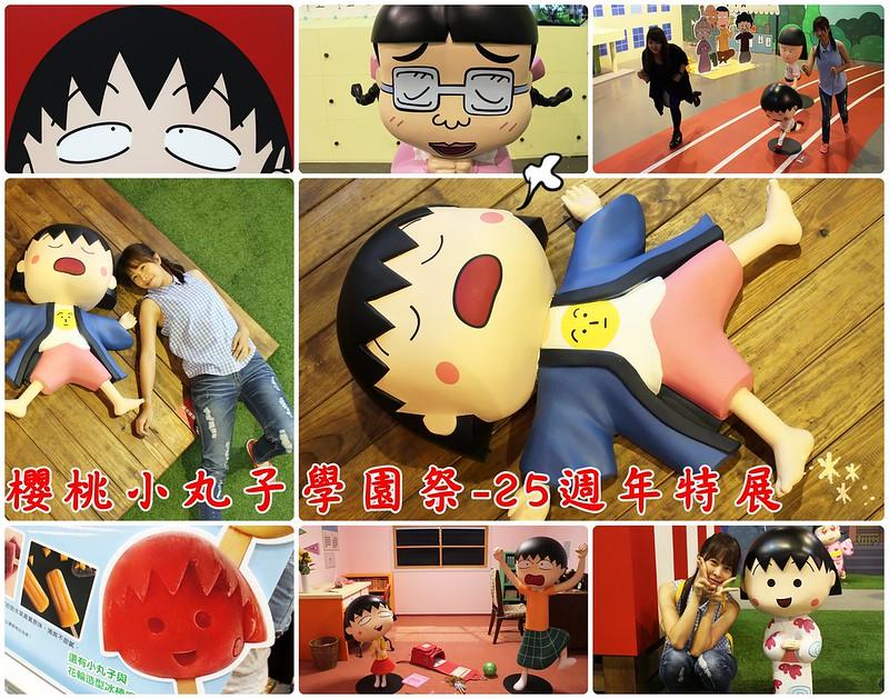 小丸子展覽、台北看展覽櫻桃小丸子學園祭-25週年特展,童年記憶裡最愛的小丸子展覽就在華山1914文創園區