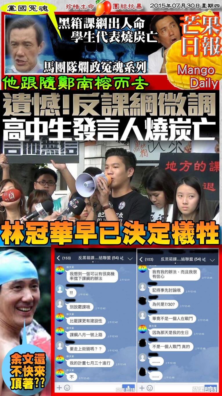 150730芒果日報--馬囧冤魂--黑箱課綱出人命,學生代表燒炭亡