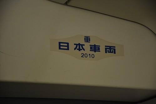 新型AE形電車:日本車輌製造
