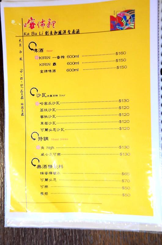 喀佈狸串燒日式料理 (21)