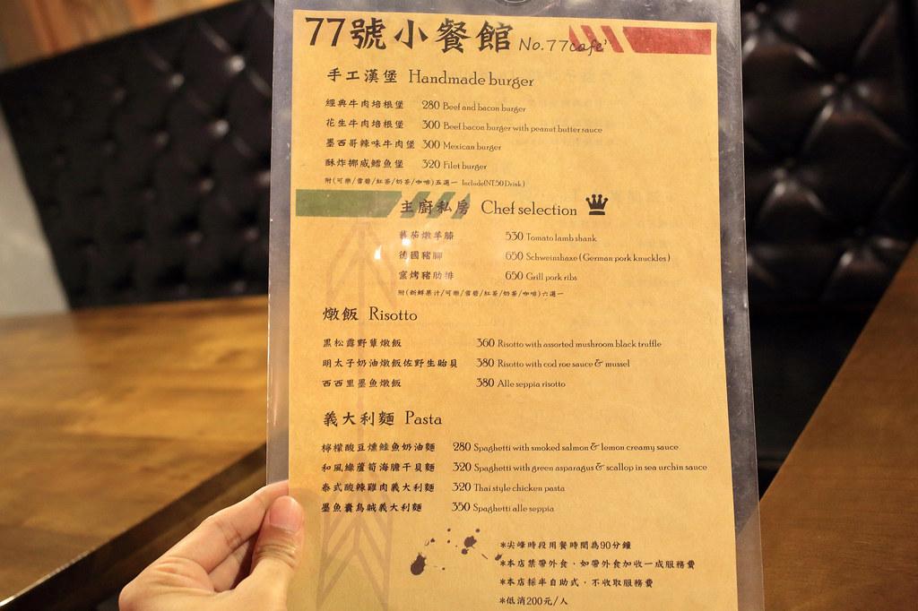 20150714中正-77號小餐館 (19)