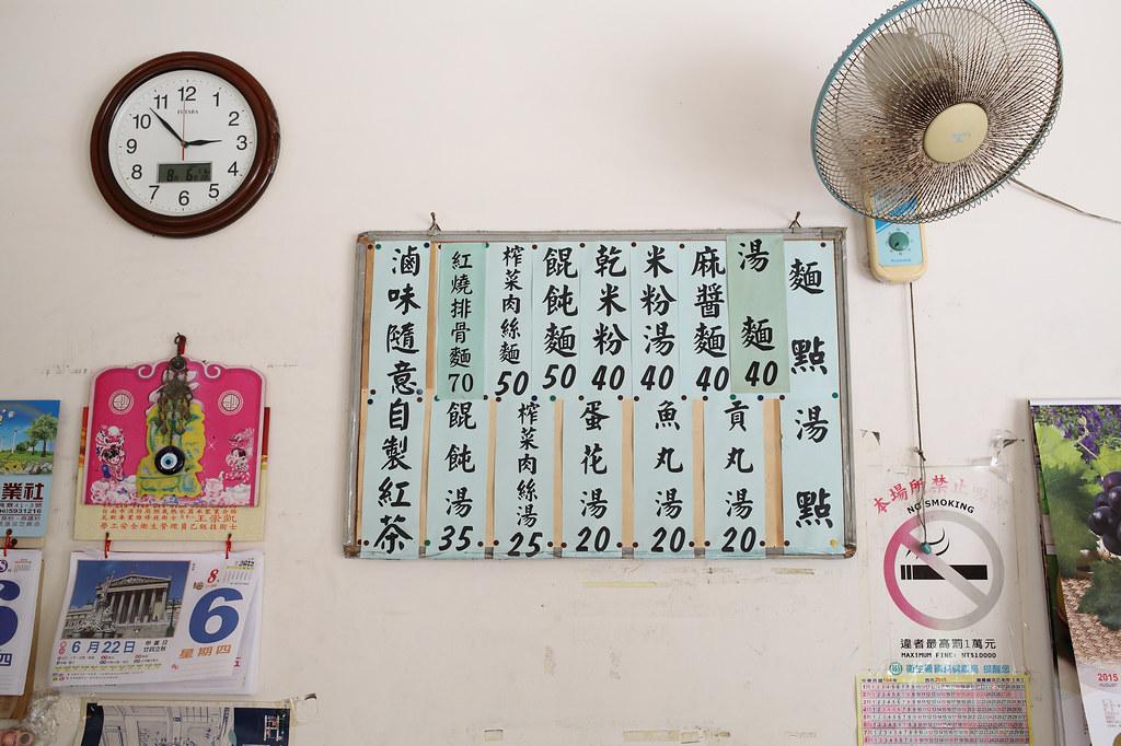 20150806-2台南-韋家乾麵 (5)