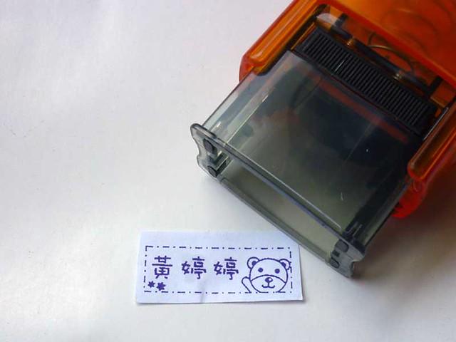 1041002-841黃若若姓名章, Panasonic DMC-FS7