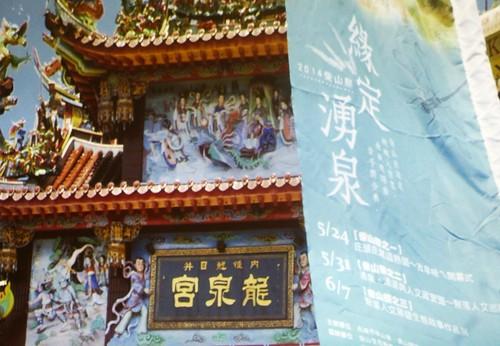 湧泉以前可稱為龍泉,除營造好的生態景致,更有宗教文化的建築以此命名。攝影:黃小玲