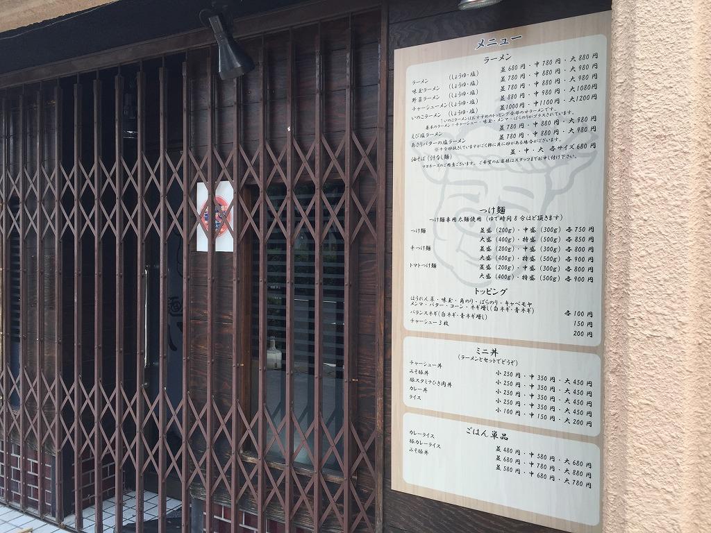 下赤塚いのこ (2)