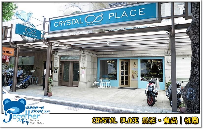 CRYSTAL PLACE 晶彩‧食尚 / 桃園