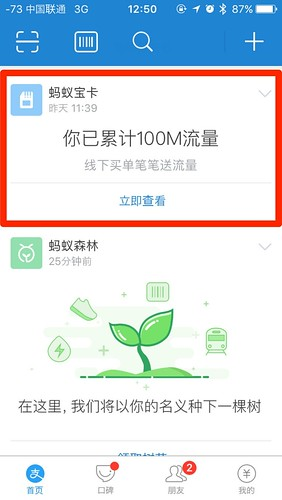 alipay_get_packet1