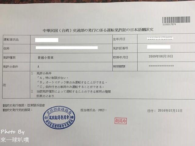 九州駕照2