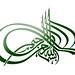 Bismillah by i11ma7ic