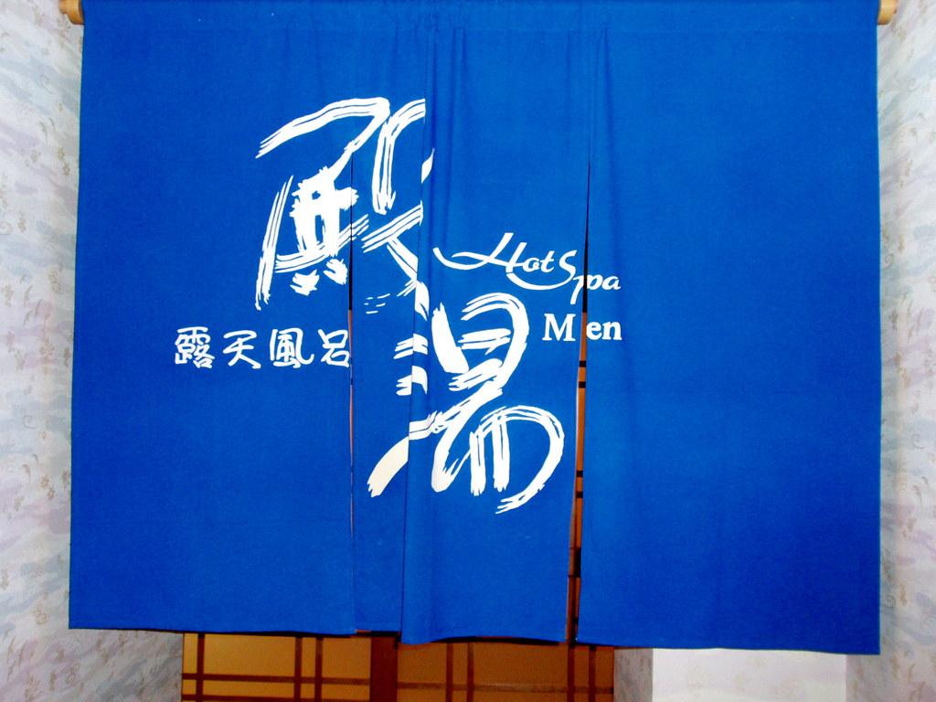 #2880 entrance to men's bath (殿湯)