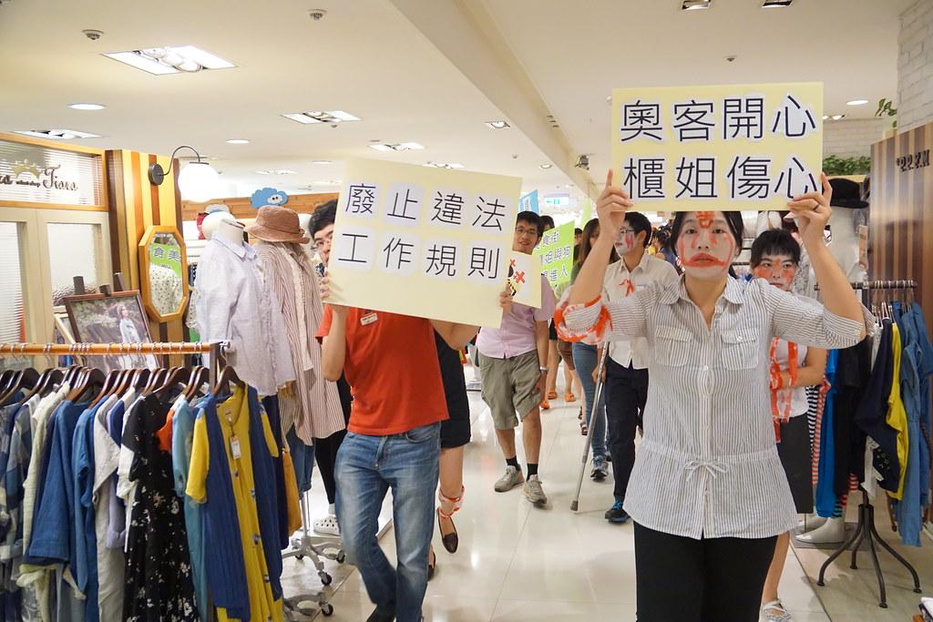 九五聯盟在新光三越站前店內遊行訴求改正對櫃姐的工作規則。(攝影:王顥中)