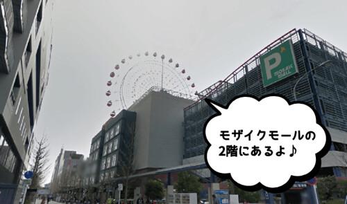 musee07-yokohamamozaikumallkouhoku