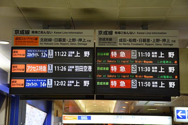 京成空港第2ビル駅:列車案内