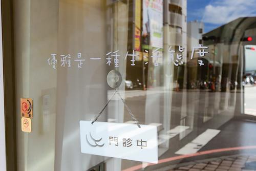 [推薦] 台南佳美牙醫診所 超有VIP的感覺 (3)