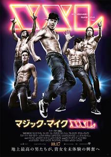 映画『マジック・マイクXXL』日本版ポスター